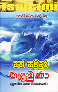 Sath samudura Kalabuna at Kapruka Online for books