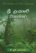 Sri Lankawe wananthara at Kapruka Online for books