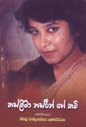 Thaslima Nasrin Ge Kavi at Kapruka Online for books