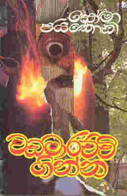Wadamarachchi Ginna at Kapruka Online for books