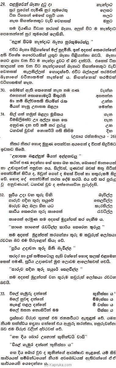 Sri Lankan Book Jana Kavi Ashritha Prastha Pirulu by Noman Siripala