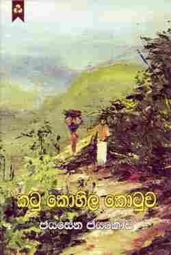 jayasena jayakody novel