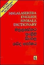 Sinhala English Dictionary and Sri Lanka Recipes