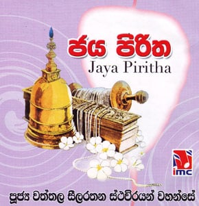Jaya Piritha at Kapruka Online for music