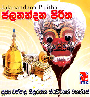 Jalananda Piritha at Kapruka Online for music