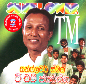 Sunflower Samaga T.M Jayarathne at Kapruka Online for music