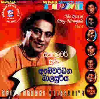 Sunflowers with Abewardana Balasuriya at Kapruka Online for music