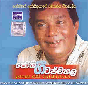 Jothi Gee Tajmahala - Nonstop at Kapruka Online for music
