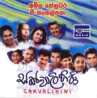 Sakvalihini at Kapruka Online for music