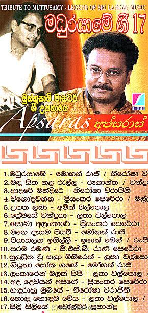Muttusamy Madura Yaame Gee 17 CD at Kapruka