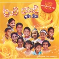 Punchi Panchi-Lama Geetha at Kapruka Online for music