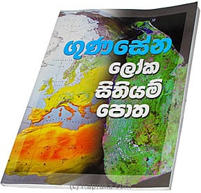 Gunasena Sinhala World Map Bookat Kapruka Online forspecialGifts