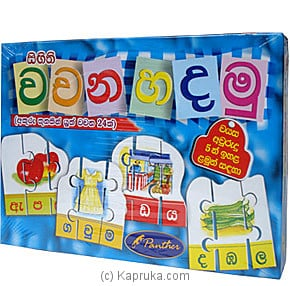Sinhala Word Puzzel With  Three Letters 12308 - Panther at Kapruka Online for specialGifts
