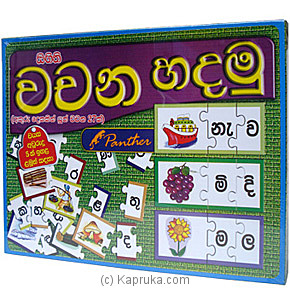 Sinhala Word Puzzel With Two Letters 12307 - Panther at Kapruka Online for specialGifts