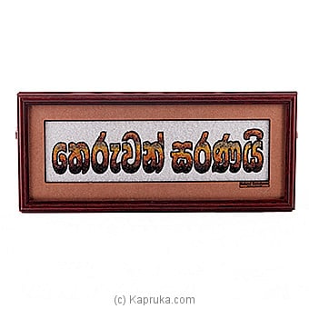 `Theruwan Saranai` Wall Hanging at Kapruka Online for specialGifts