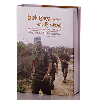 Road To Nandikadal(sinhala) By CITIZEN at Kapruka Online forspecialGifts
