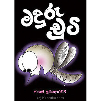 `Maduru Chooty ` Story Book at Kapruka Online for specialGifts