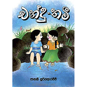 `Chandu Thami` Story Book at Kapruka Online for specialGifts