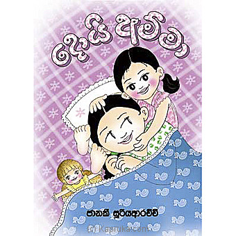 `Doi Amma`Story Book at Kapruka Online for specialGifts