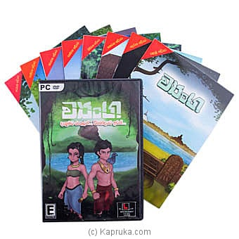 Vyanga 2D Computer Game at Kapruka Online for specialGifts