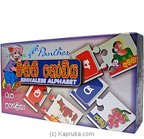 Kapruka Online Shopping Product Sinhala Alphabet 12316 - Panther
