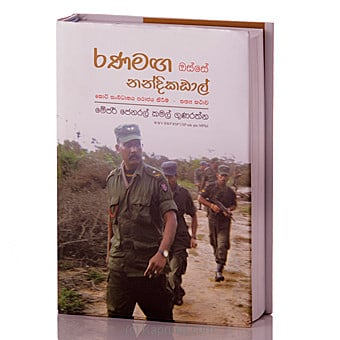Road To Nandikadal Online at Kapruka | Product# chldbook00214