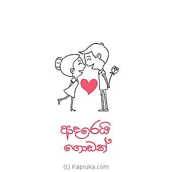 Greeting Card Online at Kapruka | Product# greeting00Z1180