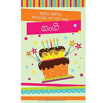Birthday Greeting Card Online at Kapruka | Product# greeting00Z1335