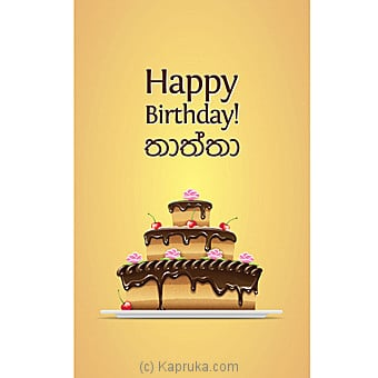 Birthday Greeti.. at Kapruka Online