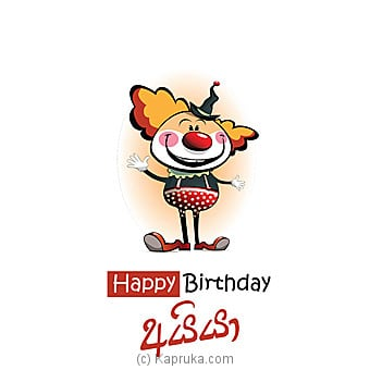 Birthday Greeting Card Online at Kapruka | Product# greeting00Z1329
