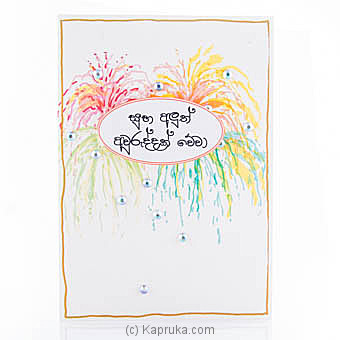 New Year Handmade Greeting Cards Online at Kapruka | Product# greeting00Z1735