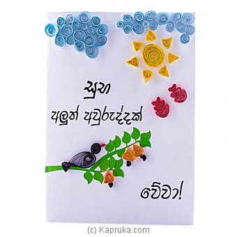New Year Handmade Greeting Cards  Online at Kapruka | Product# greeting00Z1738