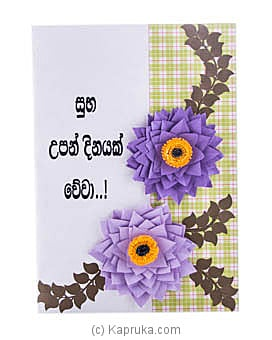 Happy Birthday Handmade Greeting Card  Online at Kapruka | Product# greeting00Z1755