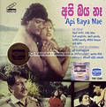 Api Baya Ne - Video CD at Kapruka Online for video