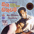 Bithu Sithuwam - Video CD at Kapruka Online for video