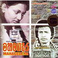 Maha Gedara - Video CD at Kapruka Online for video