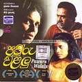 Pawuru Walalu - Video CD at Kapruka Online for video