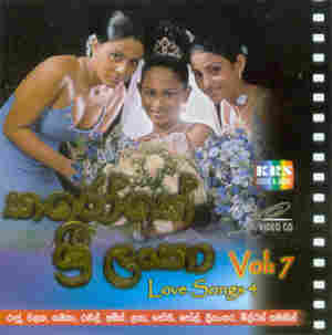 Karaoke  Sri Lanka VCD - vol 7 at Kapruka Online for video