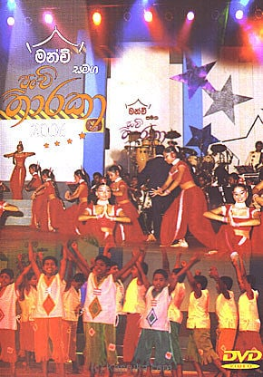 Munchee Samaga Punchi Tharaka 2006 at Kapruka Online for video