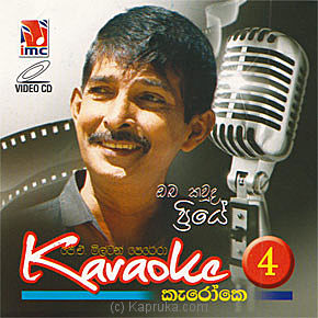 Kalyaniye Oba Karaoke 4 at Kapruka Online for video