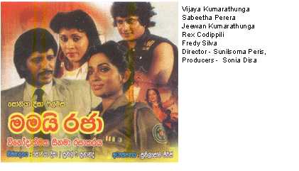 Mamai Raja - 2 VCD pack at Kapruka Online for video